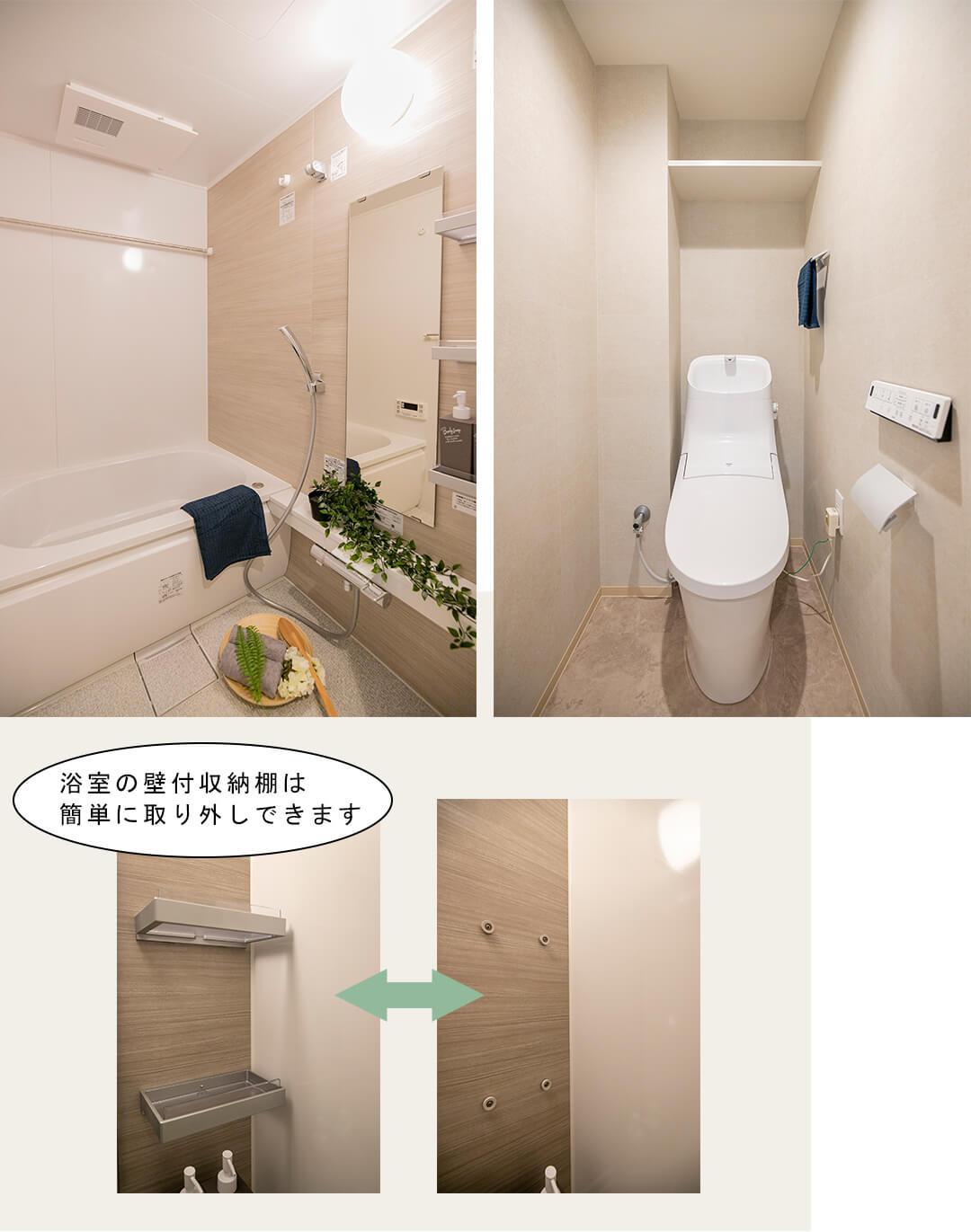 西国分寺史跡通り住宅2号棟の浴室とトイレ