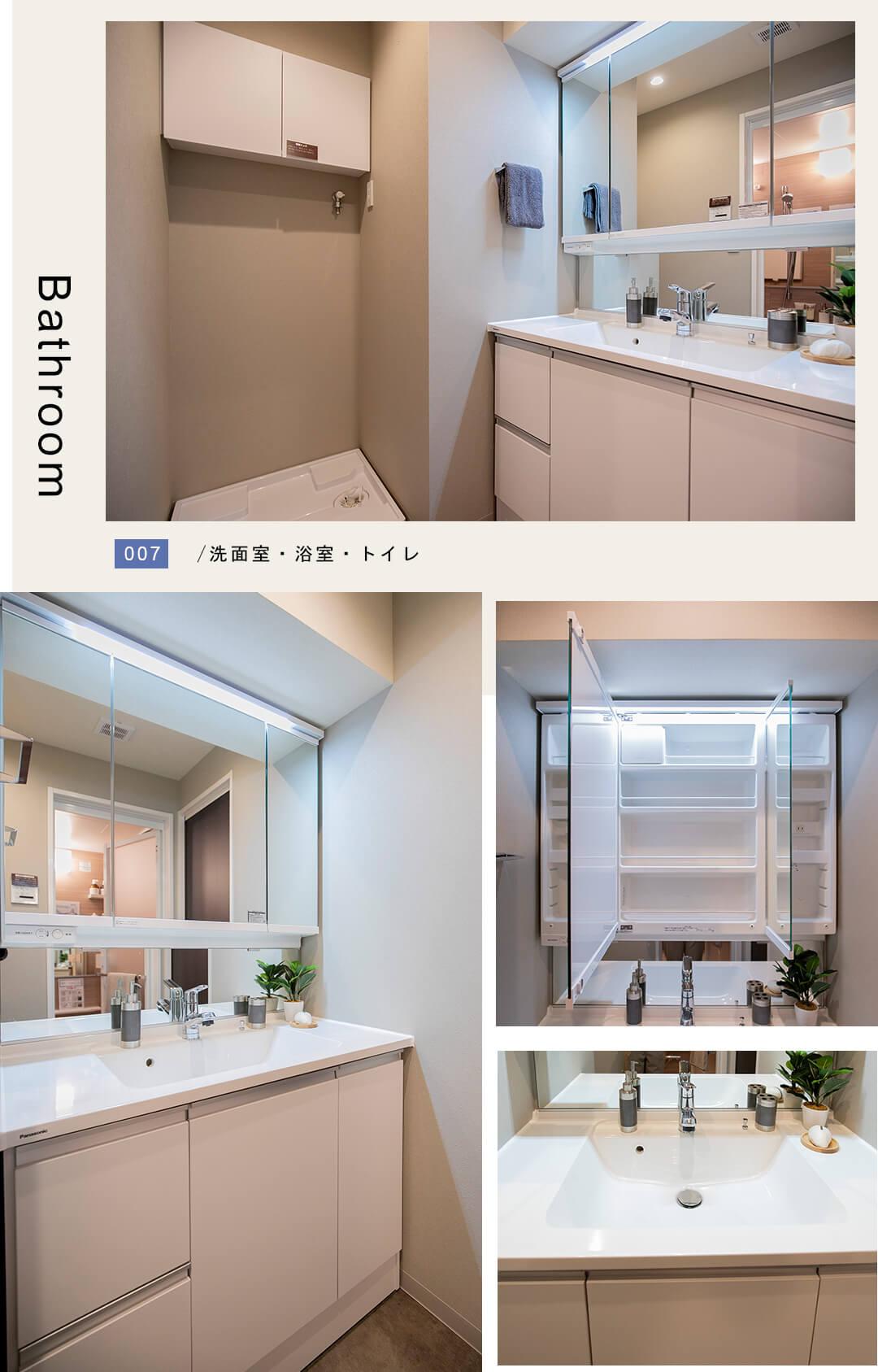 ヴェラハイツ第2亀戸の洗面室