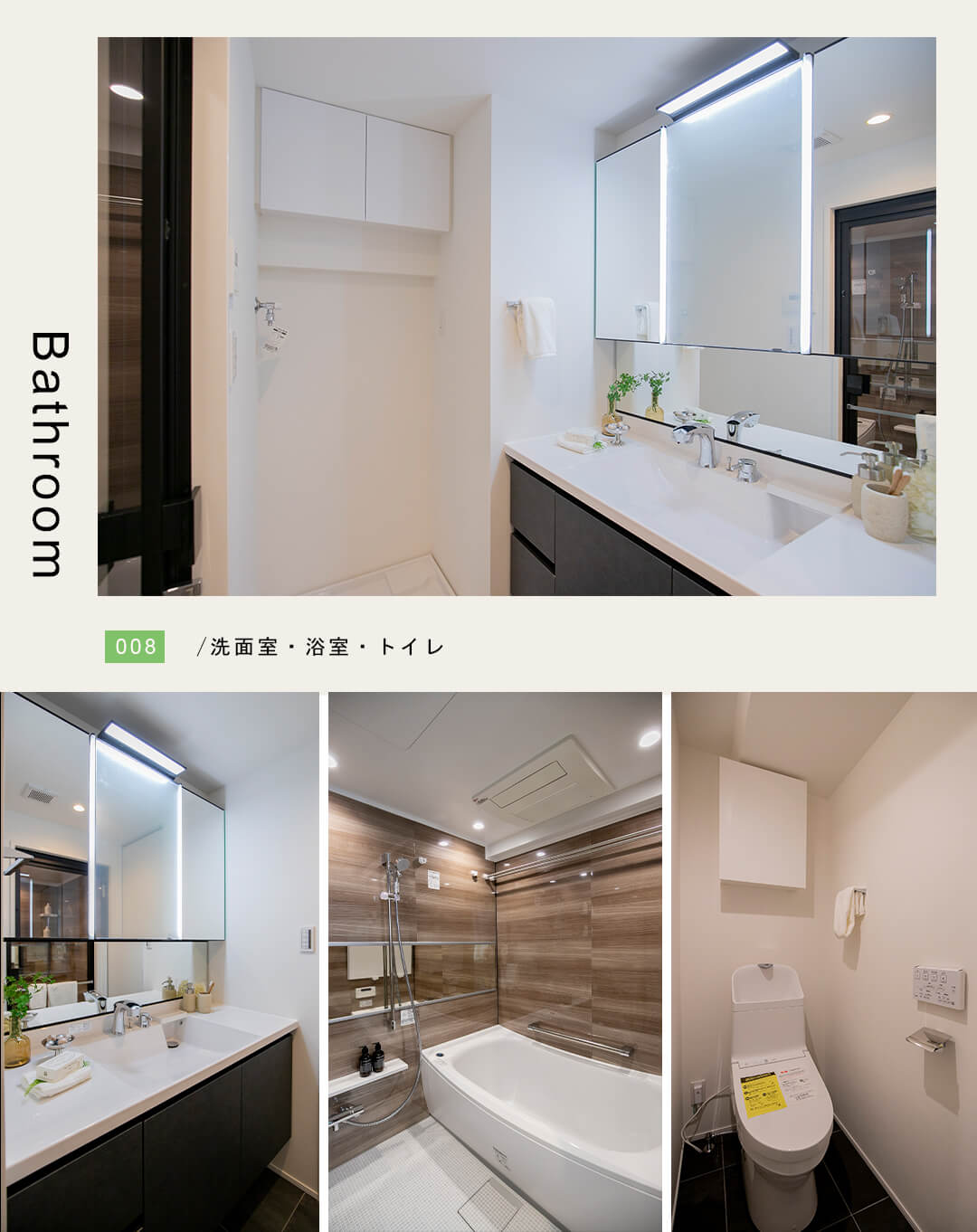 グリーンパーク東日本橋の洗面室と浴室とトイレ