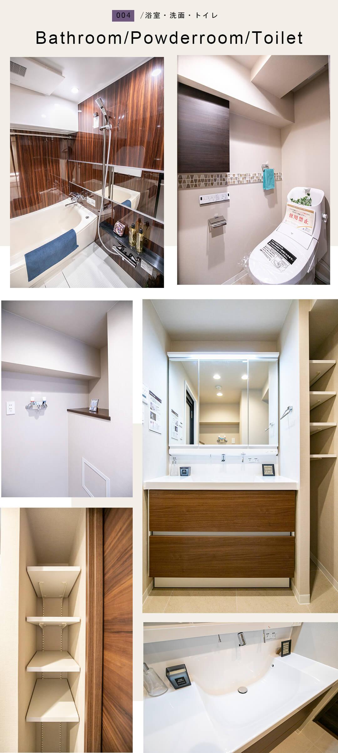 004浴室洗,面,トイレ,Bathroom,Powderroom,Toilet