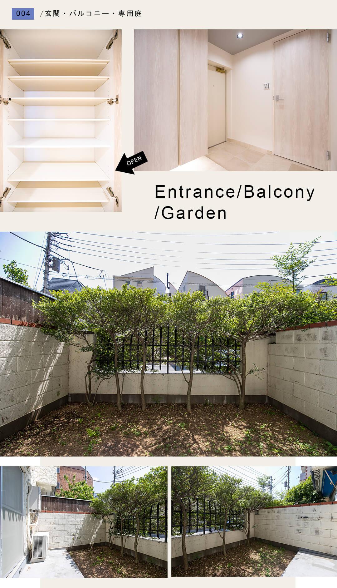 004玄関,バルコニー,専用庭,Entrance,Balcony,Garden