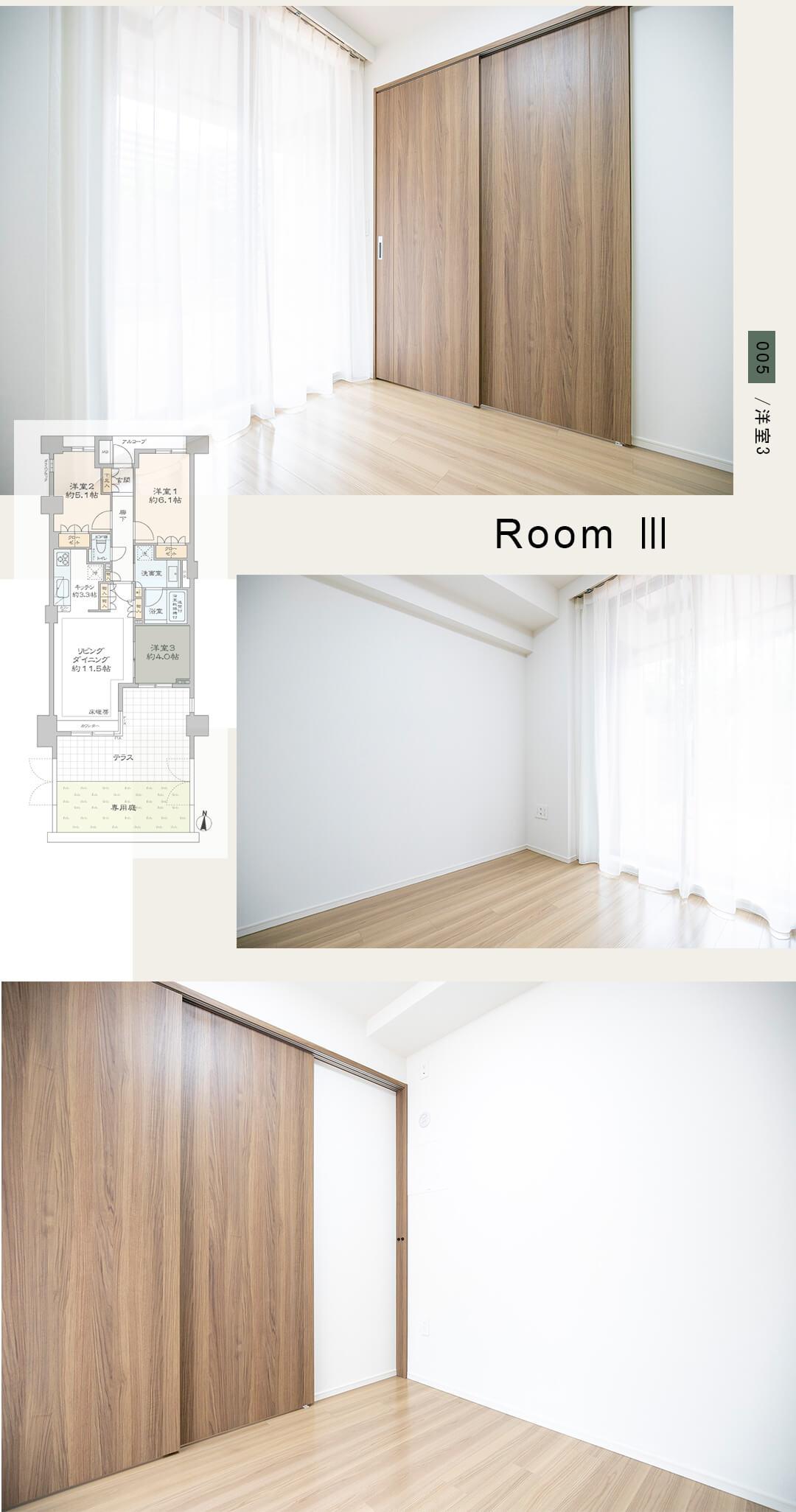 005洋室3,Room Ⅲ