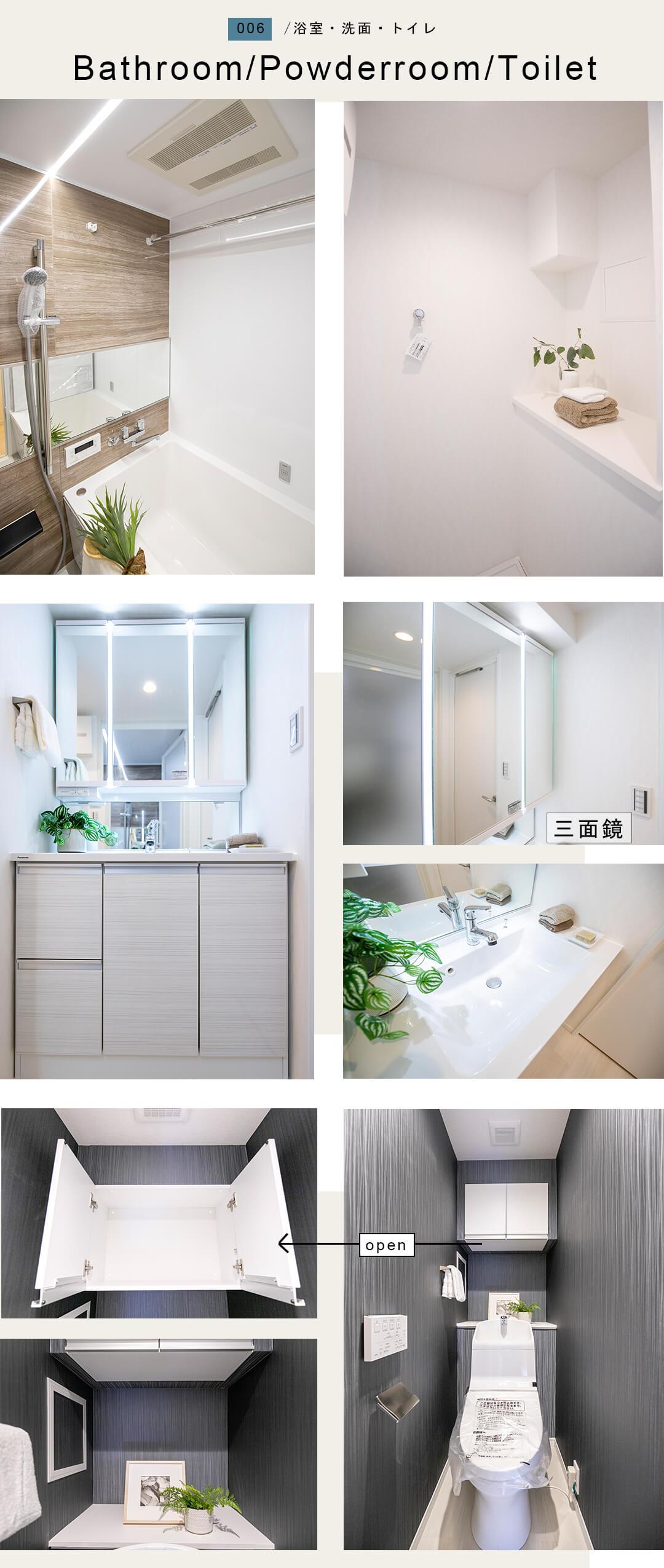 006浴室,洗面,トイレ,Bathroom,Powderroom,Toilet