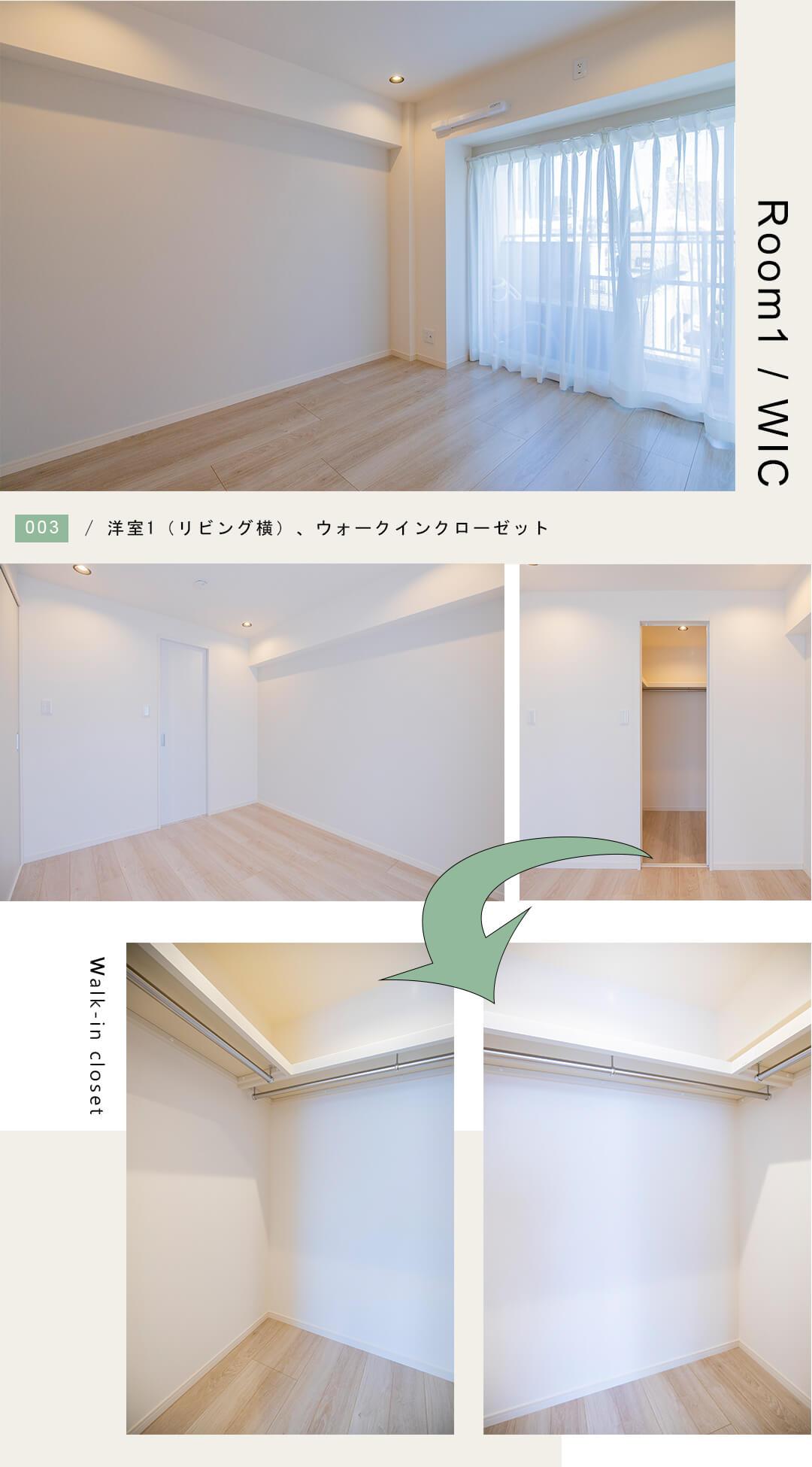 シャトー赤坂台の洋室