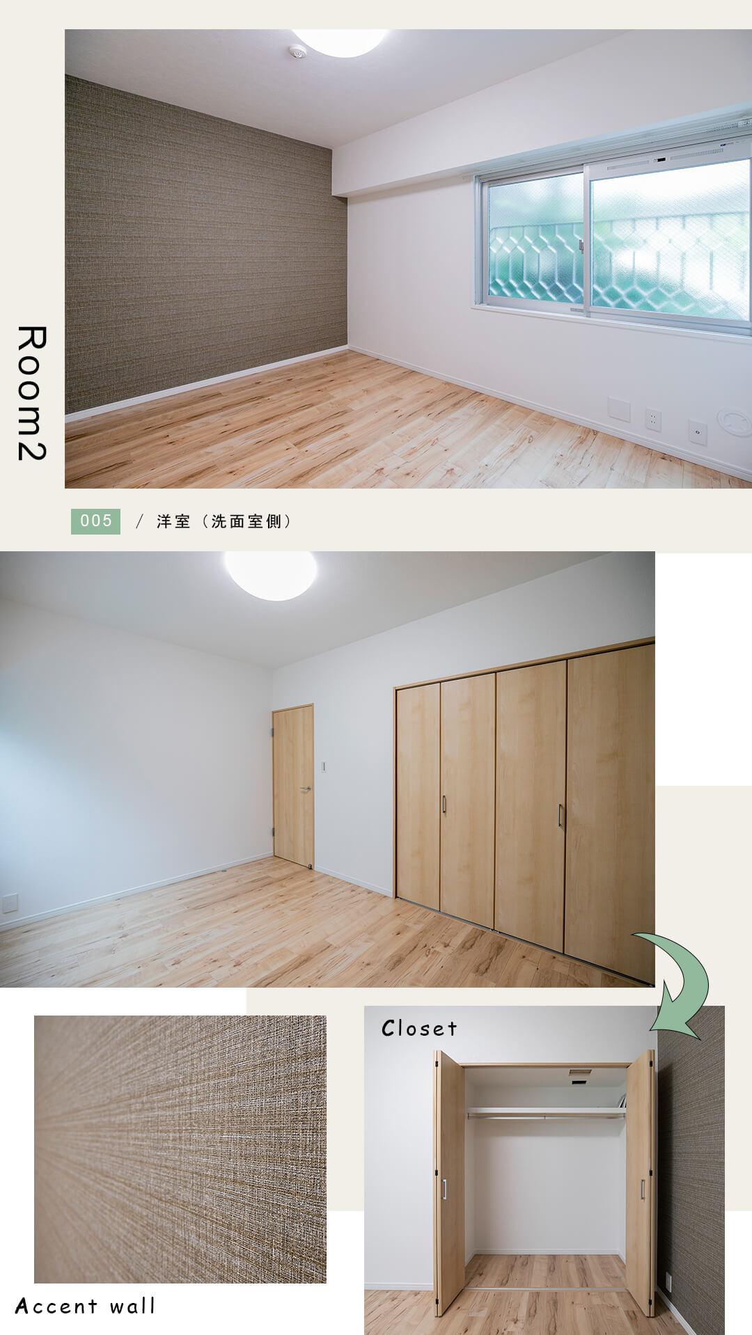 北新宿パークハイツの洋室
