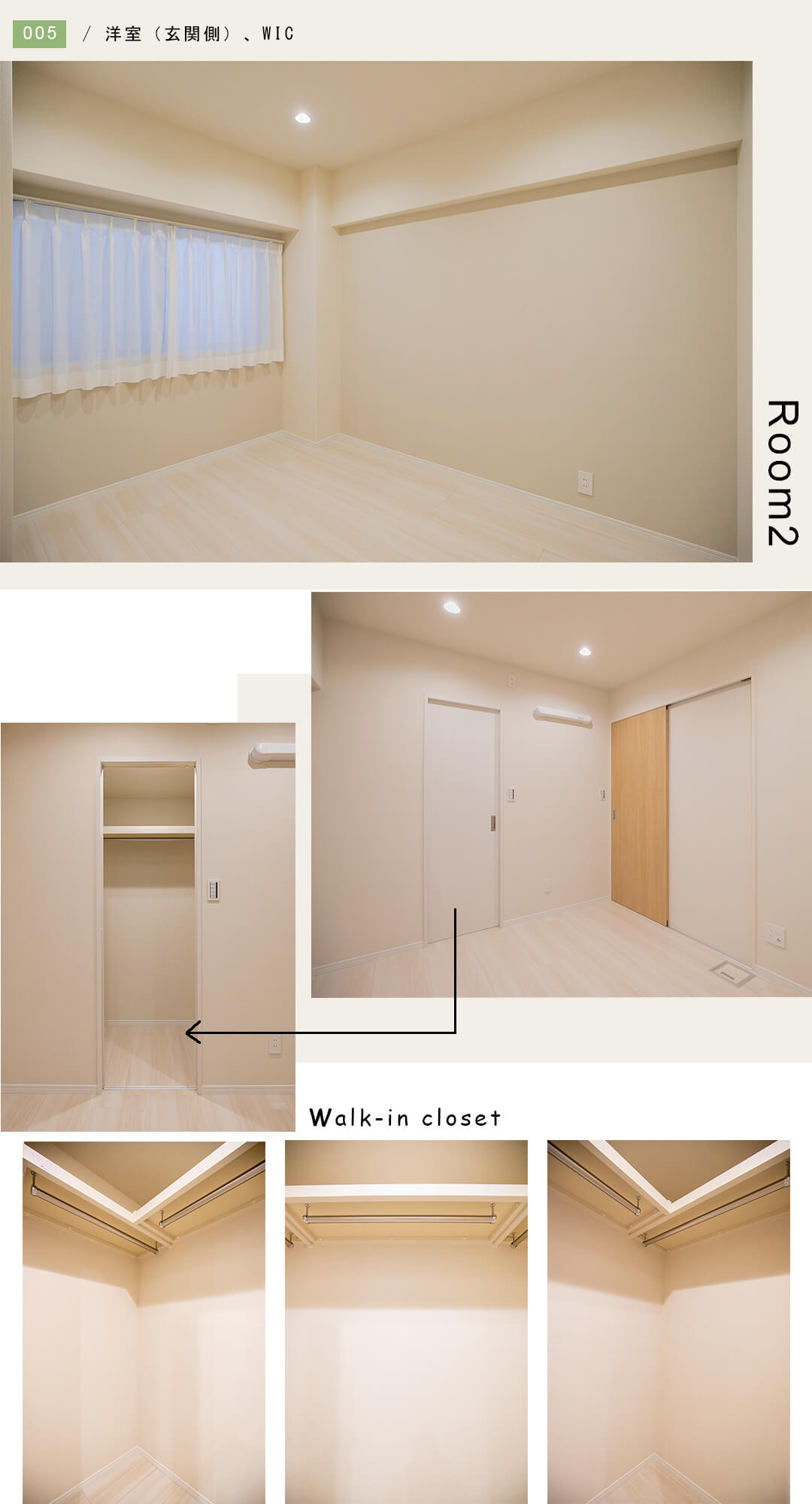 マートルコート東中野の洋室