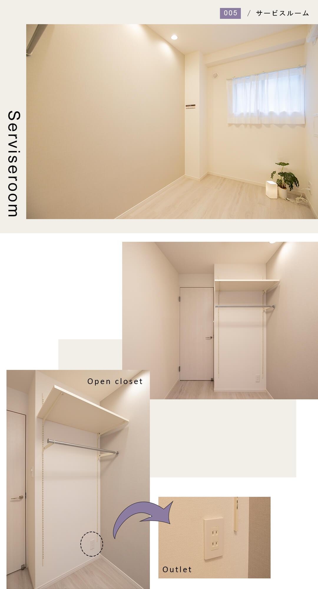 四谷軒第5経堂シティコーポのサービスルーム