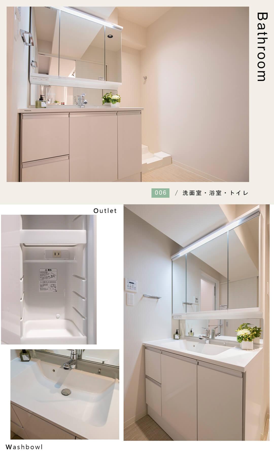 シャトー赤坂台の洗面室