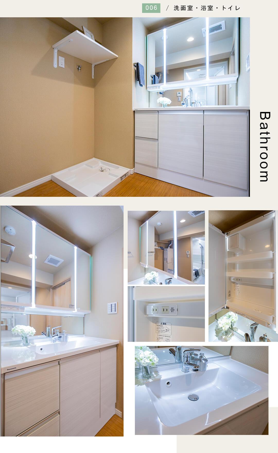 北新宿パークハイツの洗面室