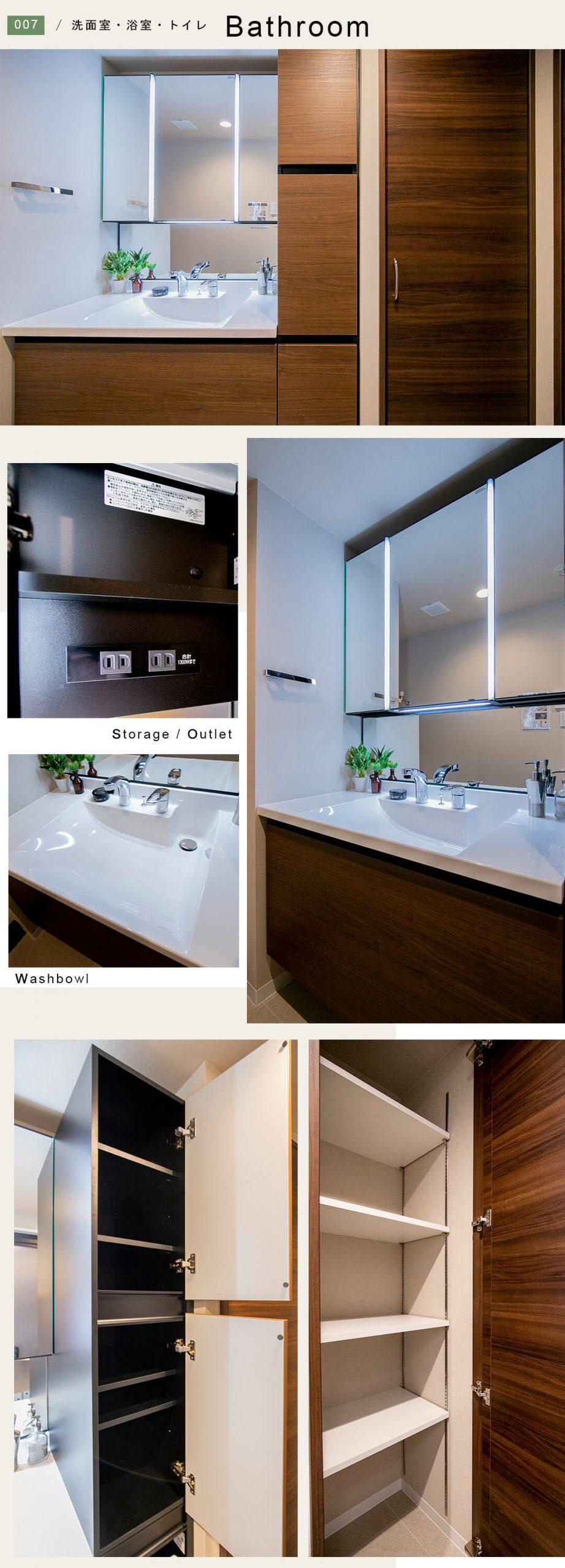 パークハウス代々木公園の洗面室