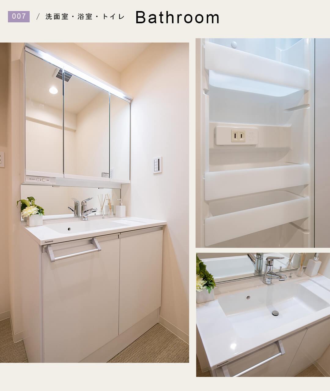 成宗マンションの洗面室