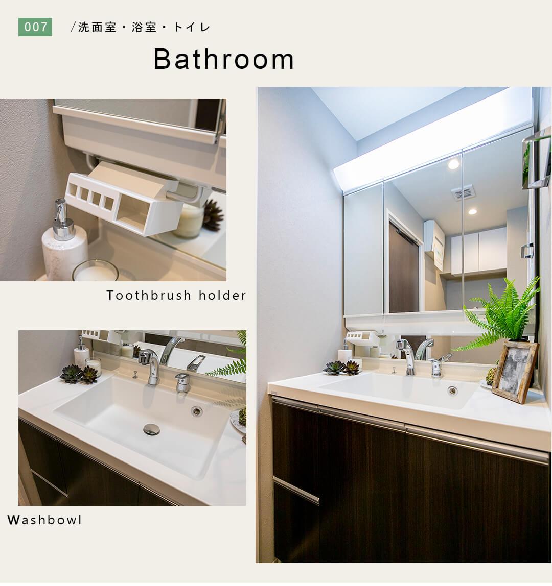朝日シティパリオ三鷹の洗面室