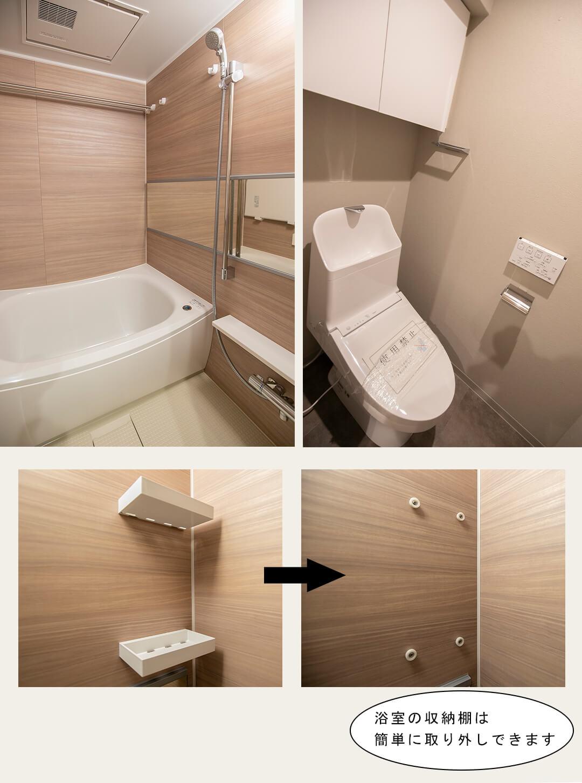 塔の山ハイツの浴室とトイレ