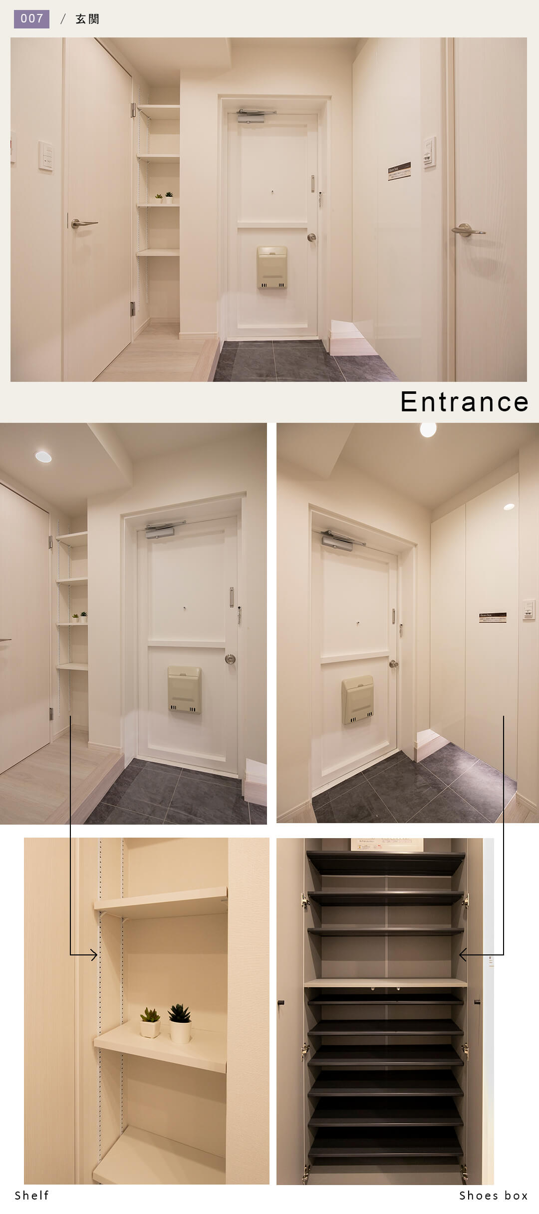 四谷軒第5経堂シティコーポの玄関