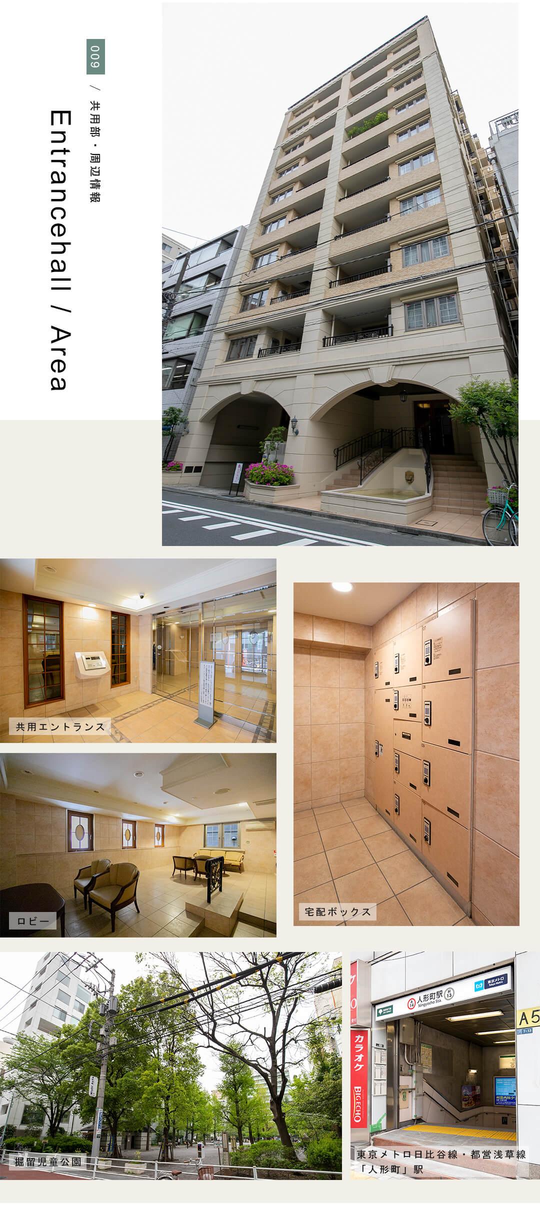 グランシティ日本橋人形町の外観と共用エントランスと周辺情報