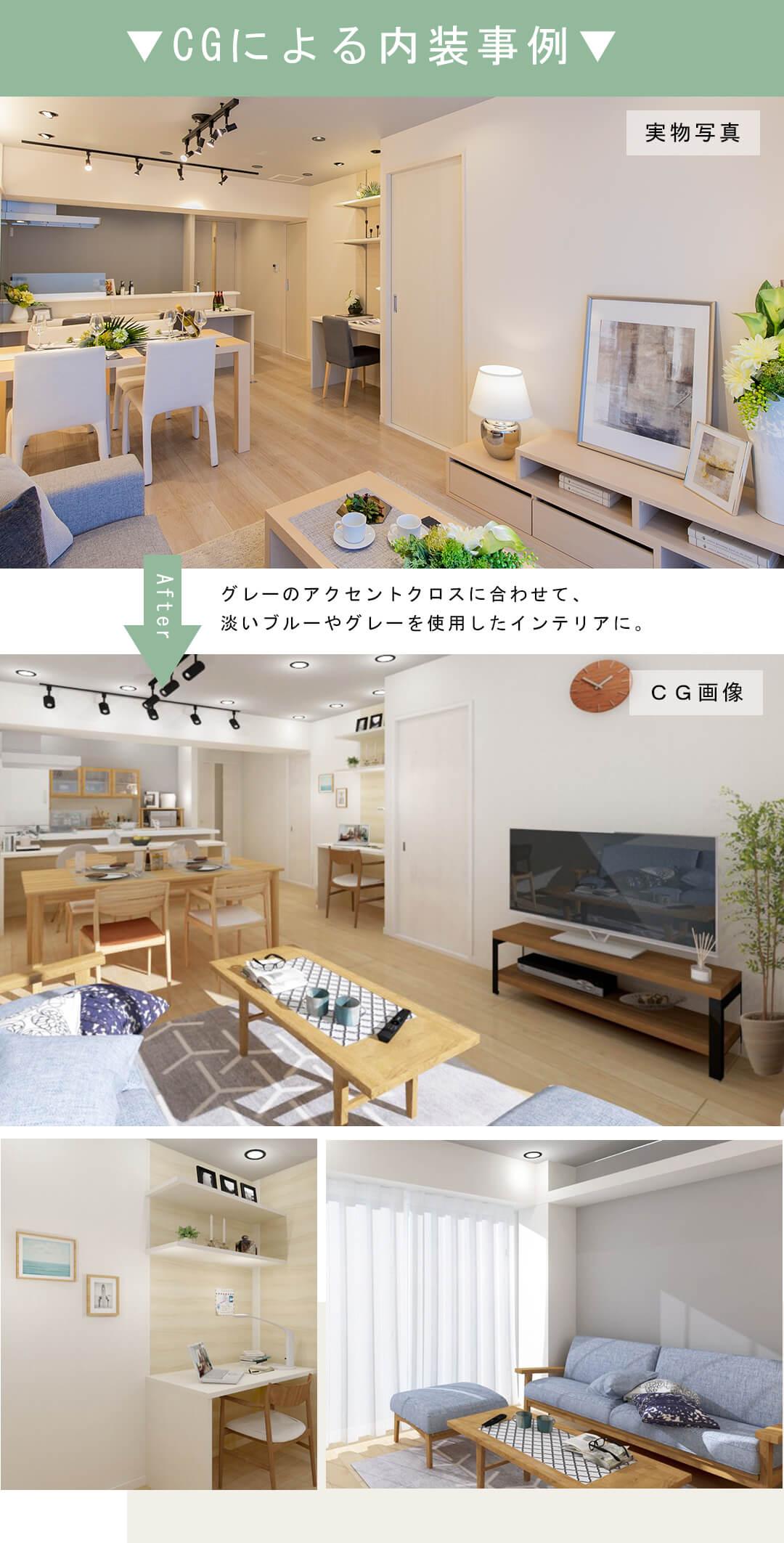 シャトー赤坂台のリビングダイニングの内装事例