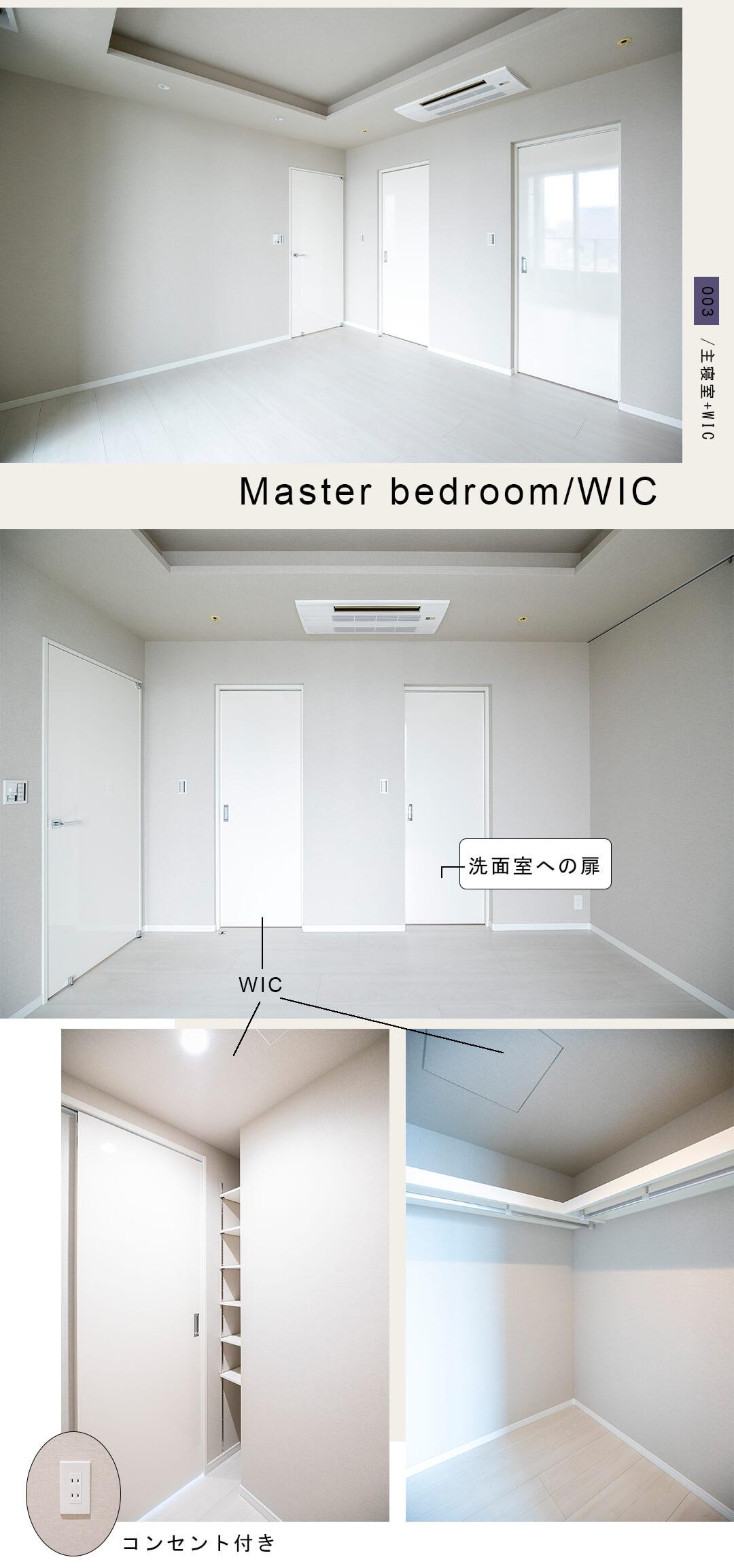 003主寝室,WIC,Masterbedroom,