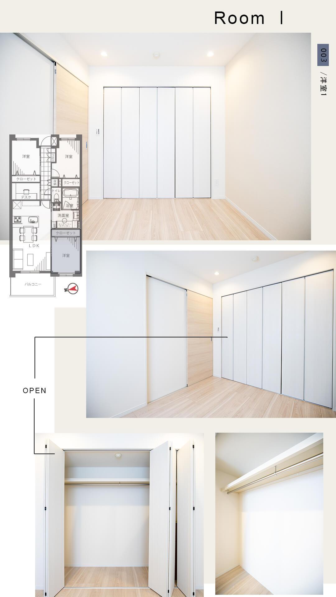 003洋室1、Room Ⅰ