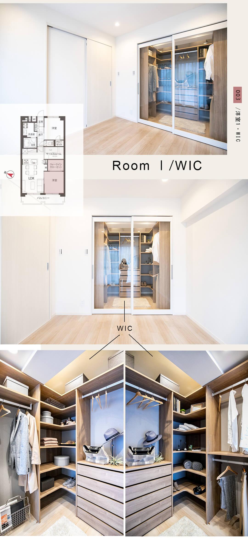 003洋室1,Room Ⅰ,WIC
