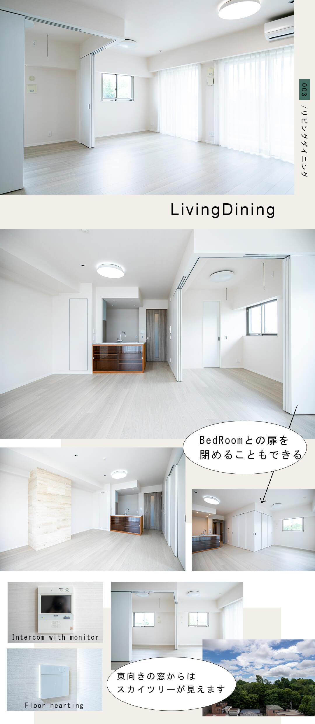 003リビングダイニング,LivingDining