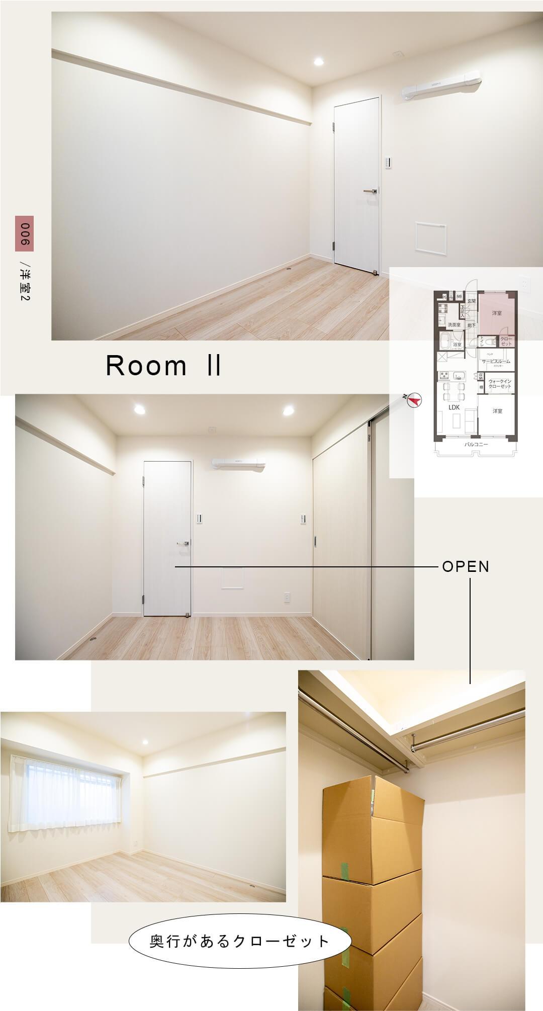 006洋室2,Room Ⅱ