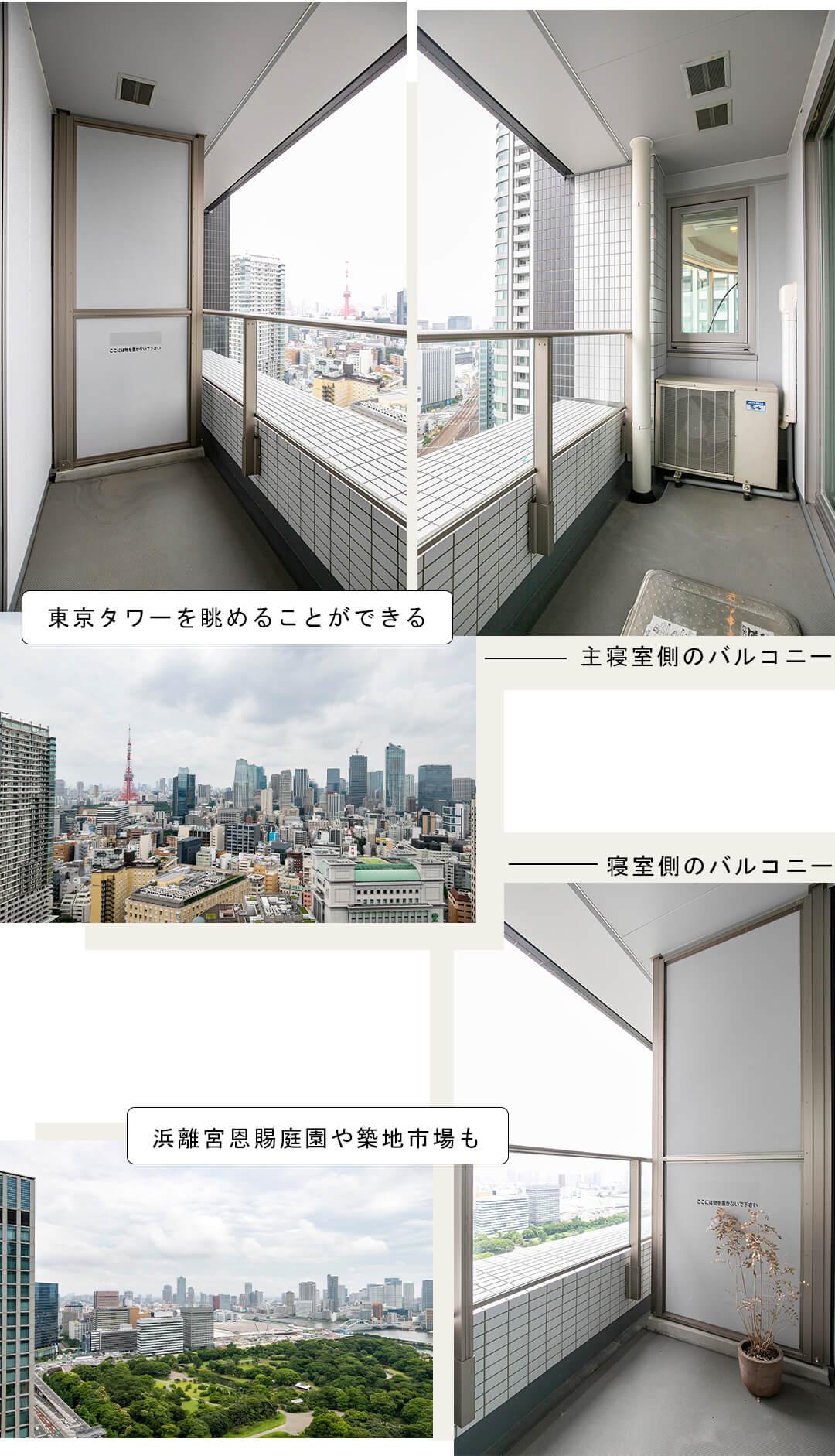 東京ツインパークスライトウィングのバルコニー