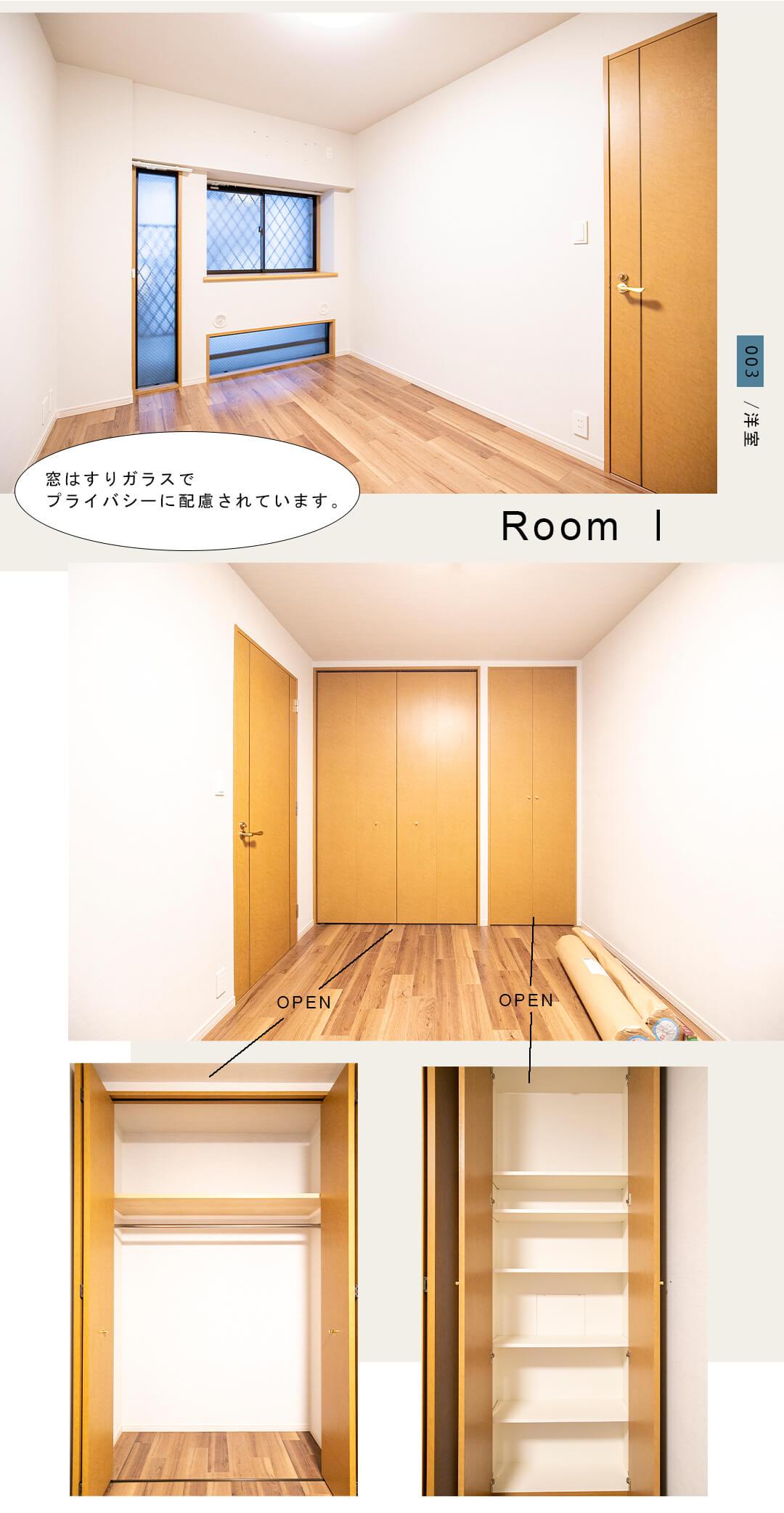 003洋室Ⅰ,Rooom Ⅰ