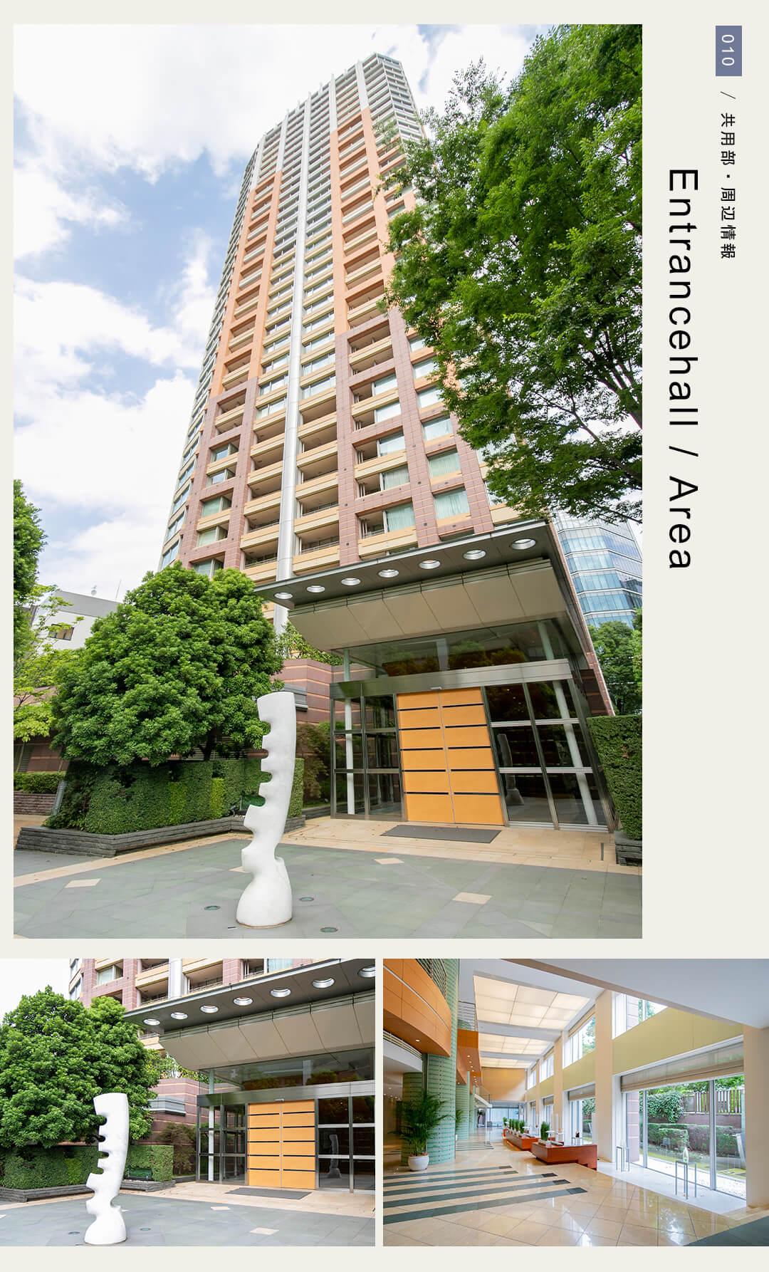 青山パークタワーの外観と共用エントランス