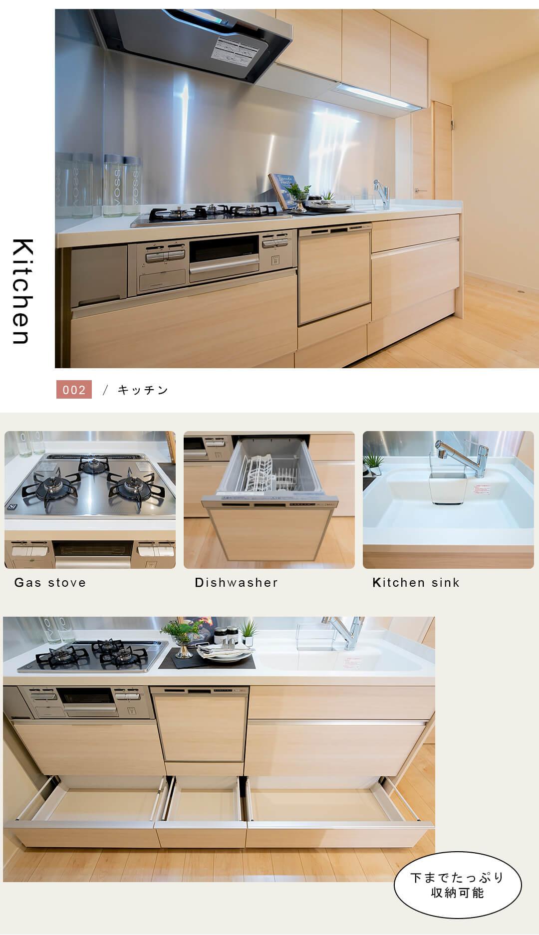グランスイースト世田谷桜丘のキッチン