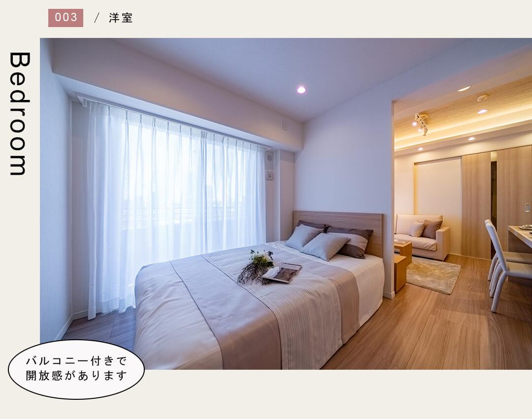 FeelM西新宿の洋室
