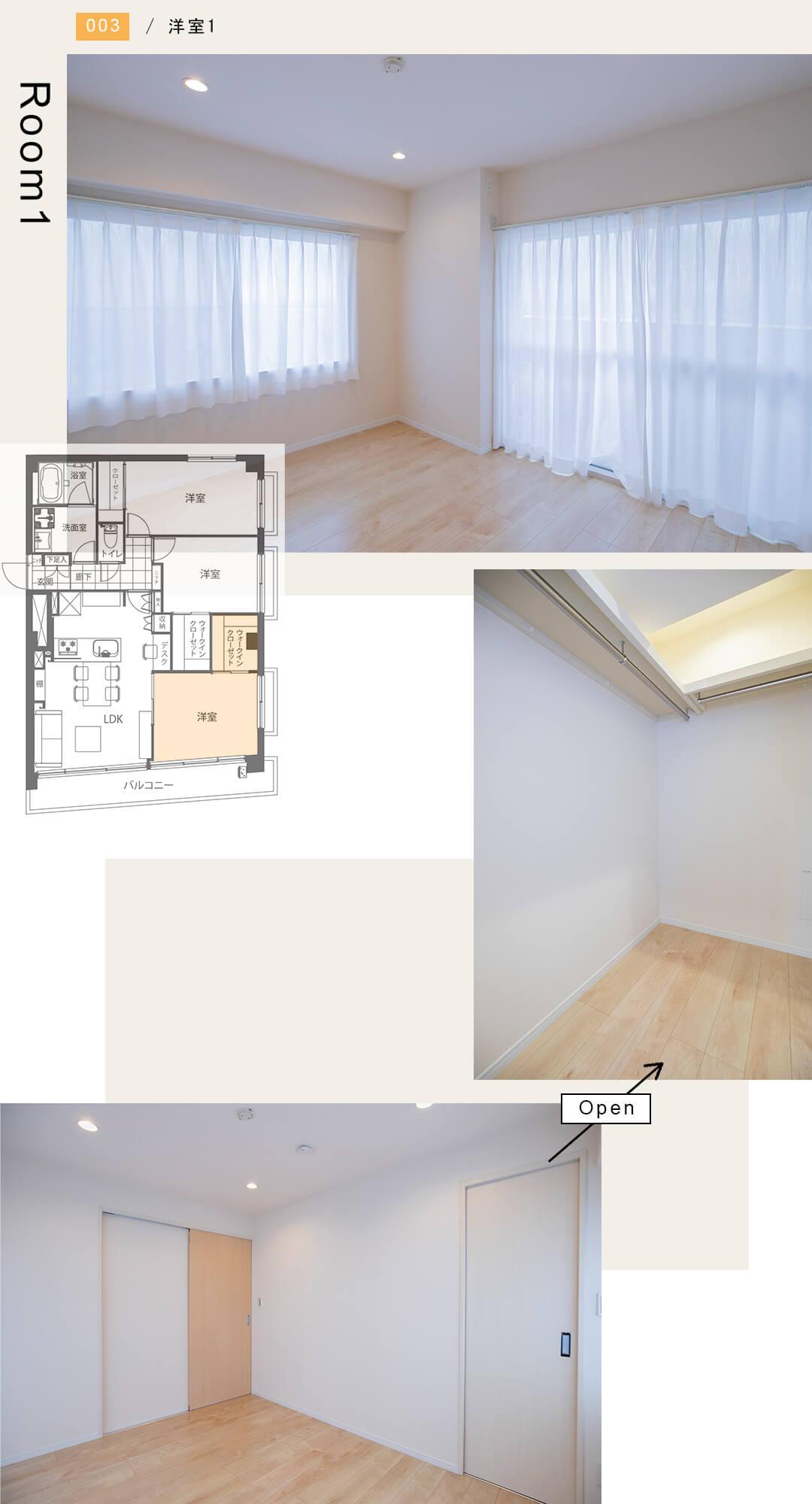 武蔵野サマリヤマンションの洋室