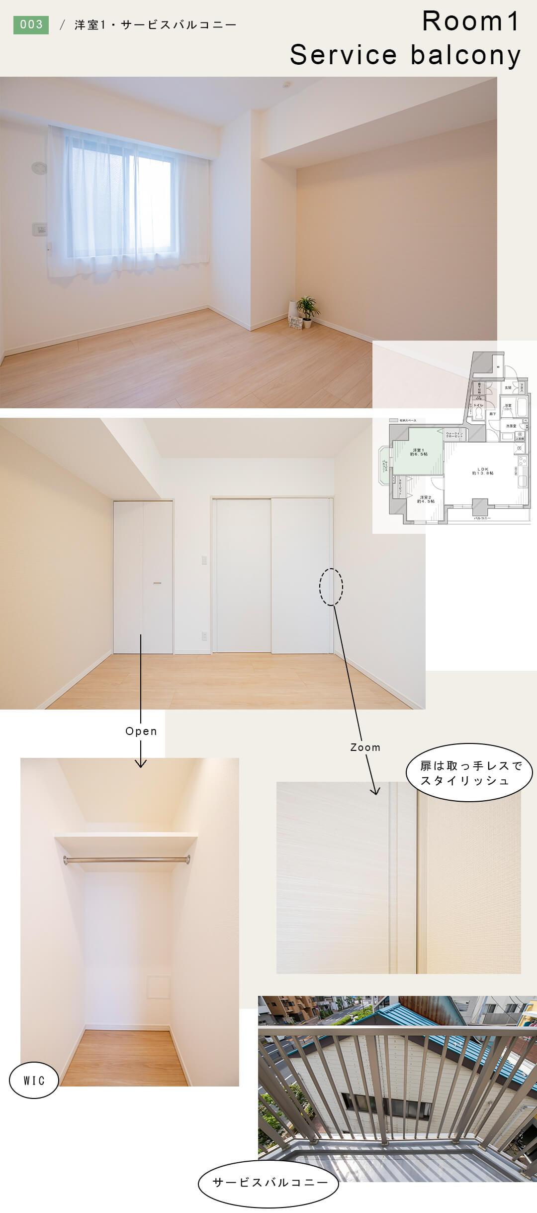 ベルドゥムール文京小石川の洋室
