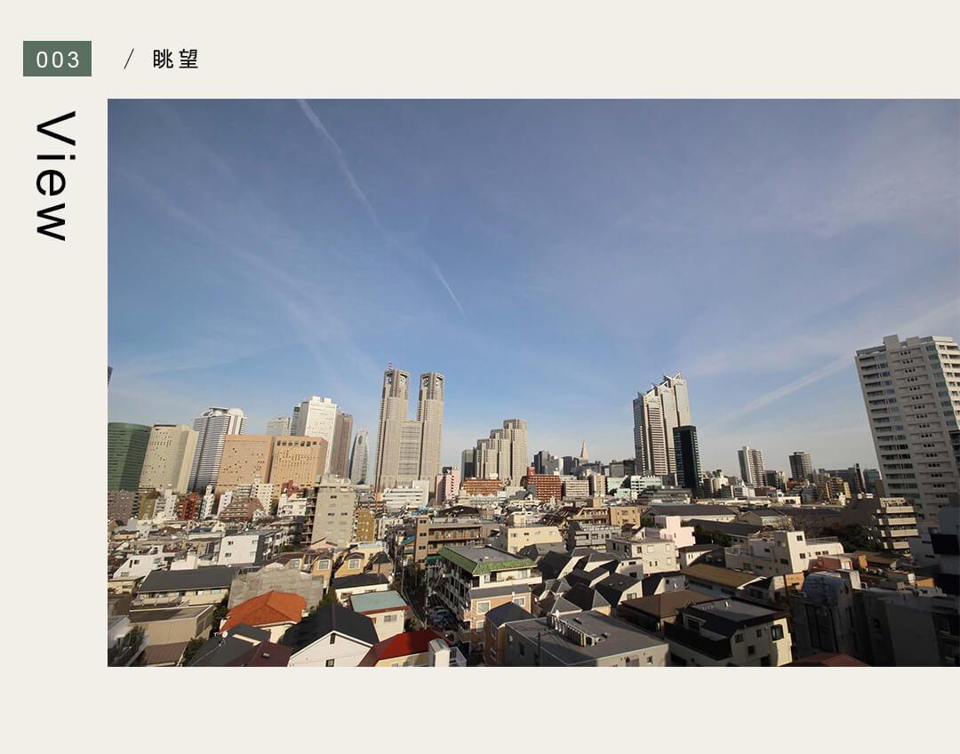 ユニーブル新宿西の眺望