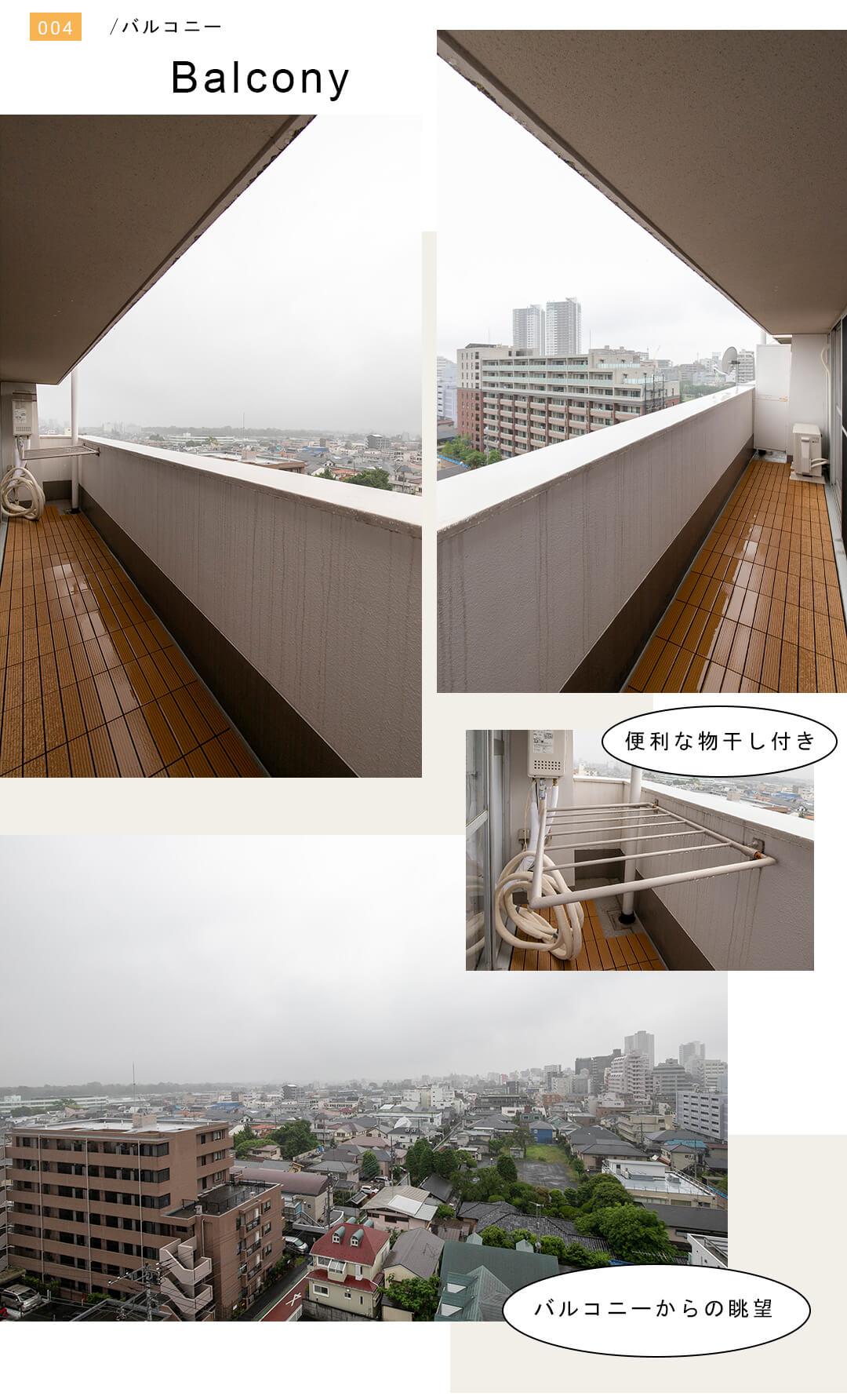 武蔵野サマリヤマンションのバルコニー