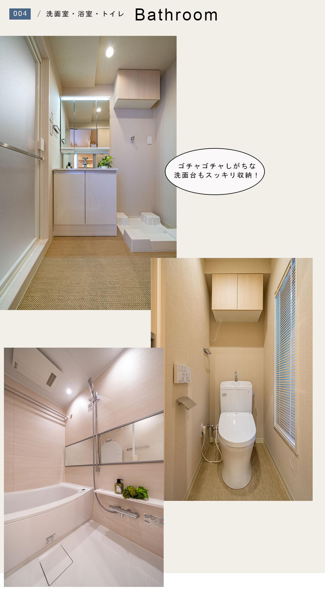 サンティーエ三筋の洗面室と浴室とトイレ