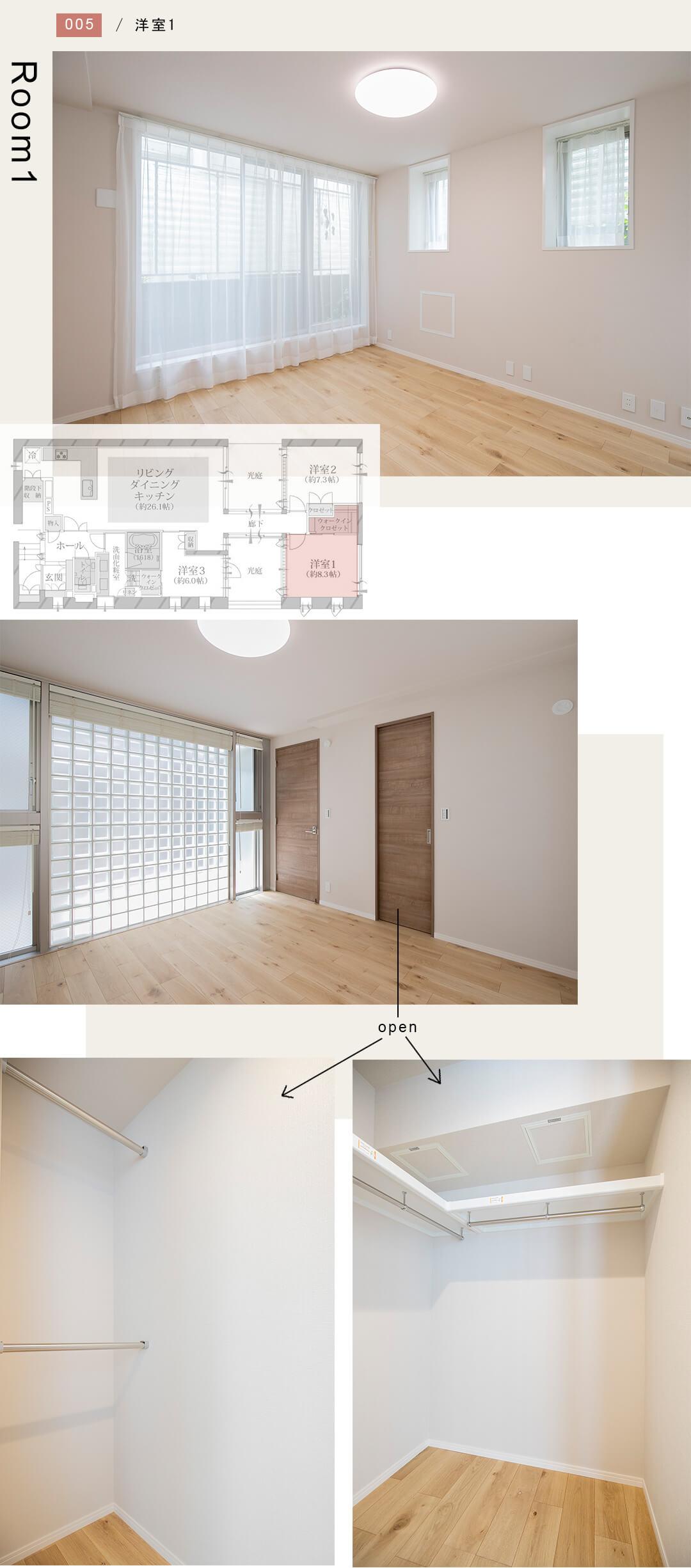 松濤コートハウスの洋室