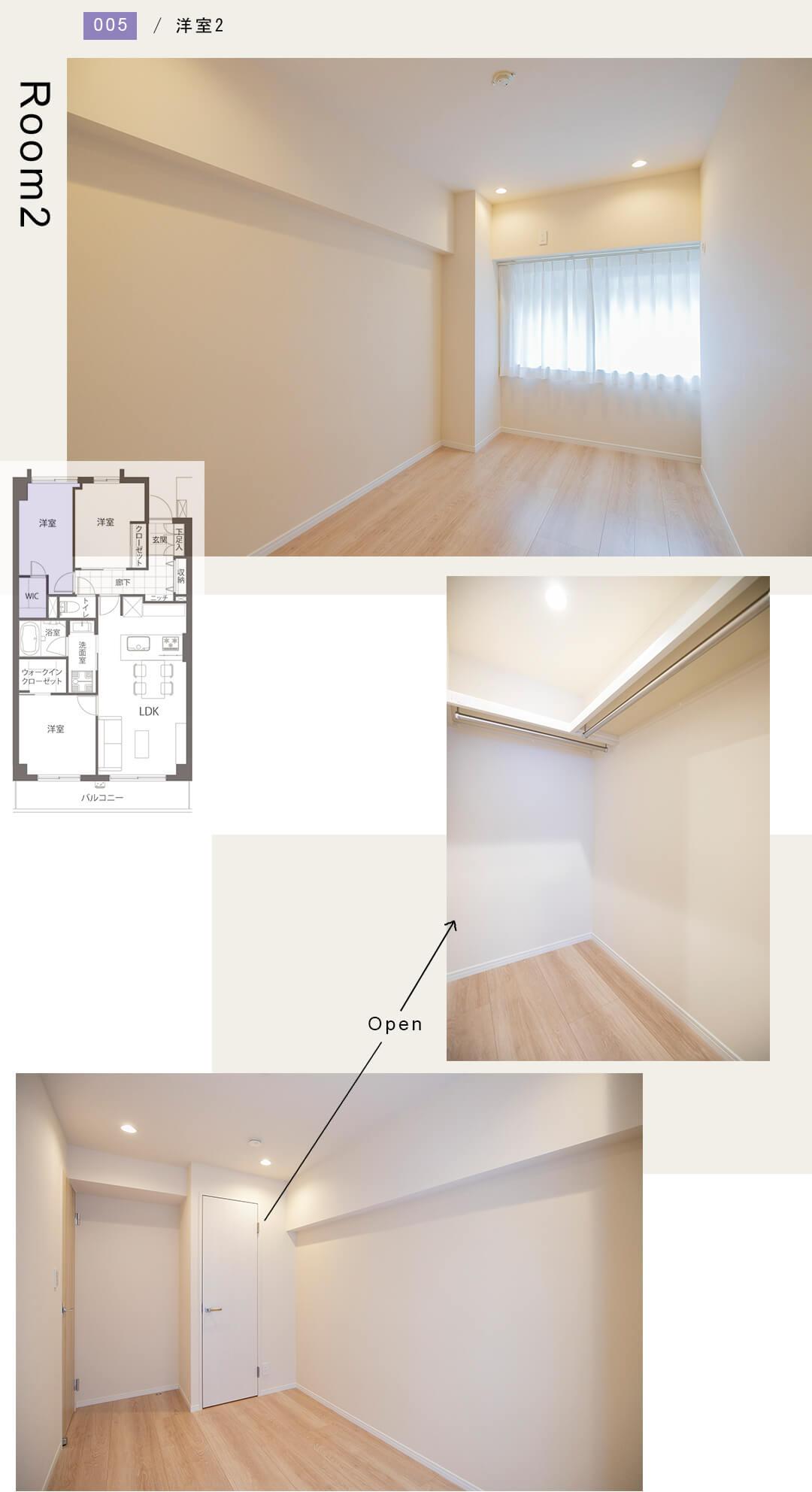 アルム幡ヶ谷の洋室
