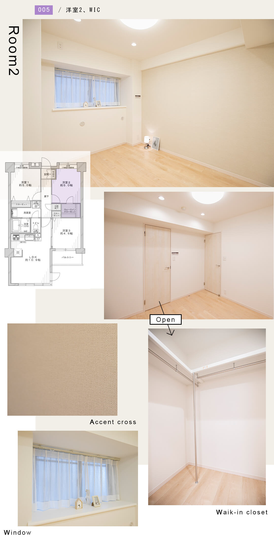 ライオンズマンション武蔵関第2の洋室