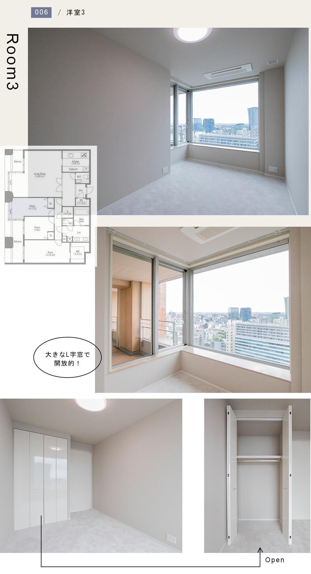 青山パークタワーの洋室