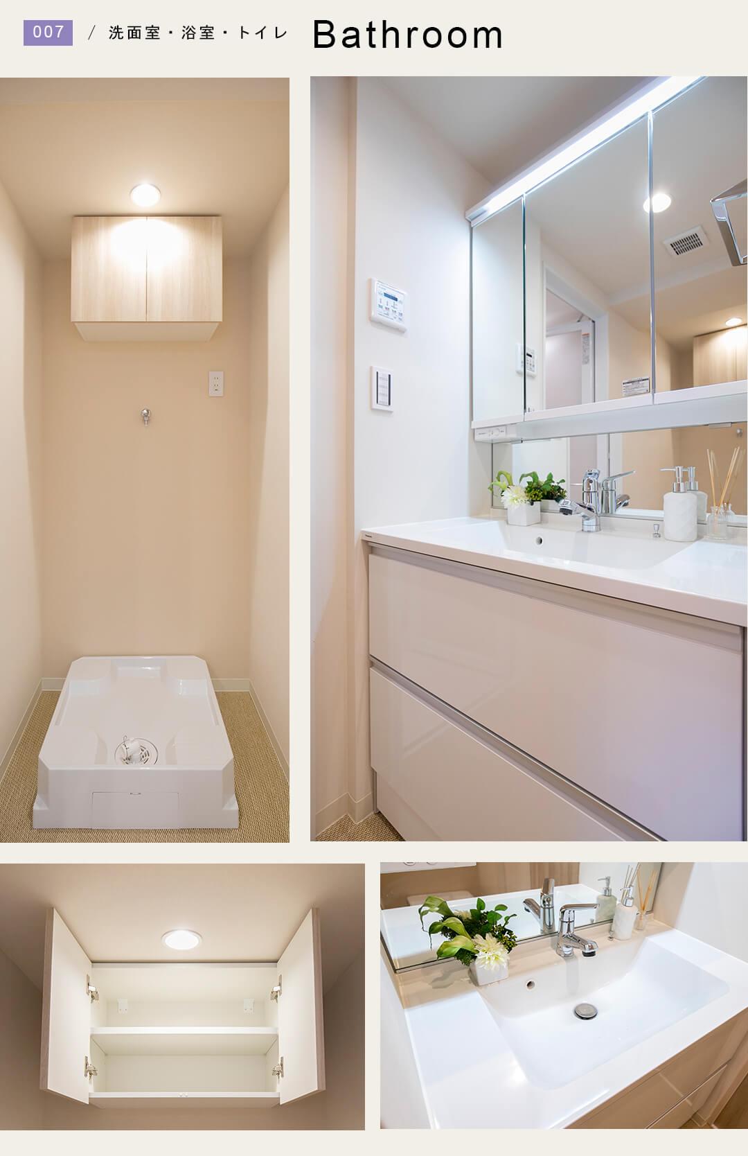 アルム幡ヶ谷の洗面室