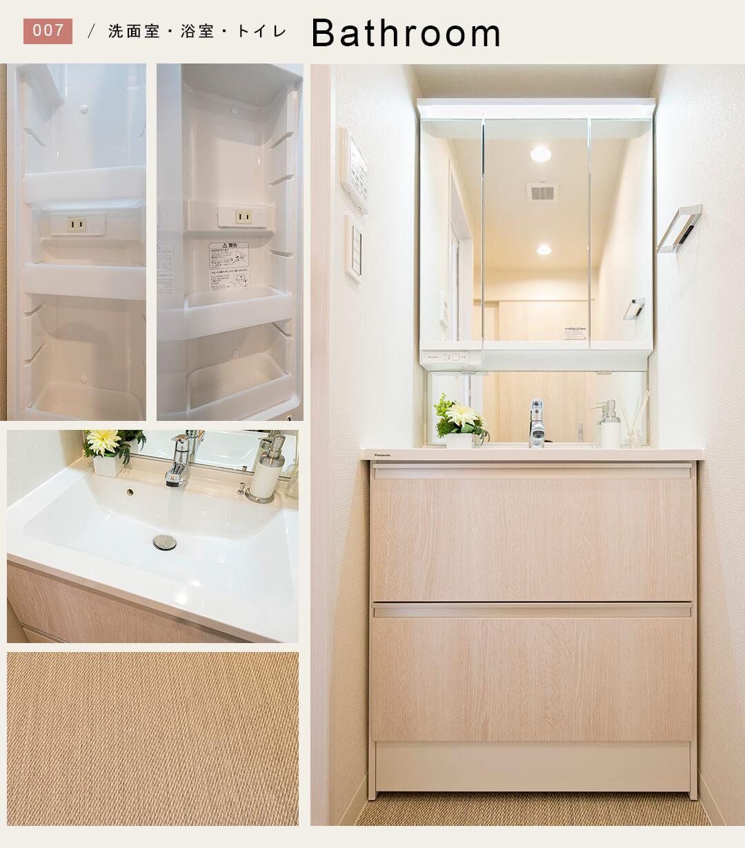 デュオ駒込の洗面室