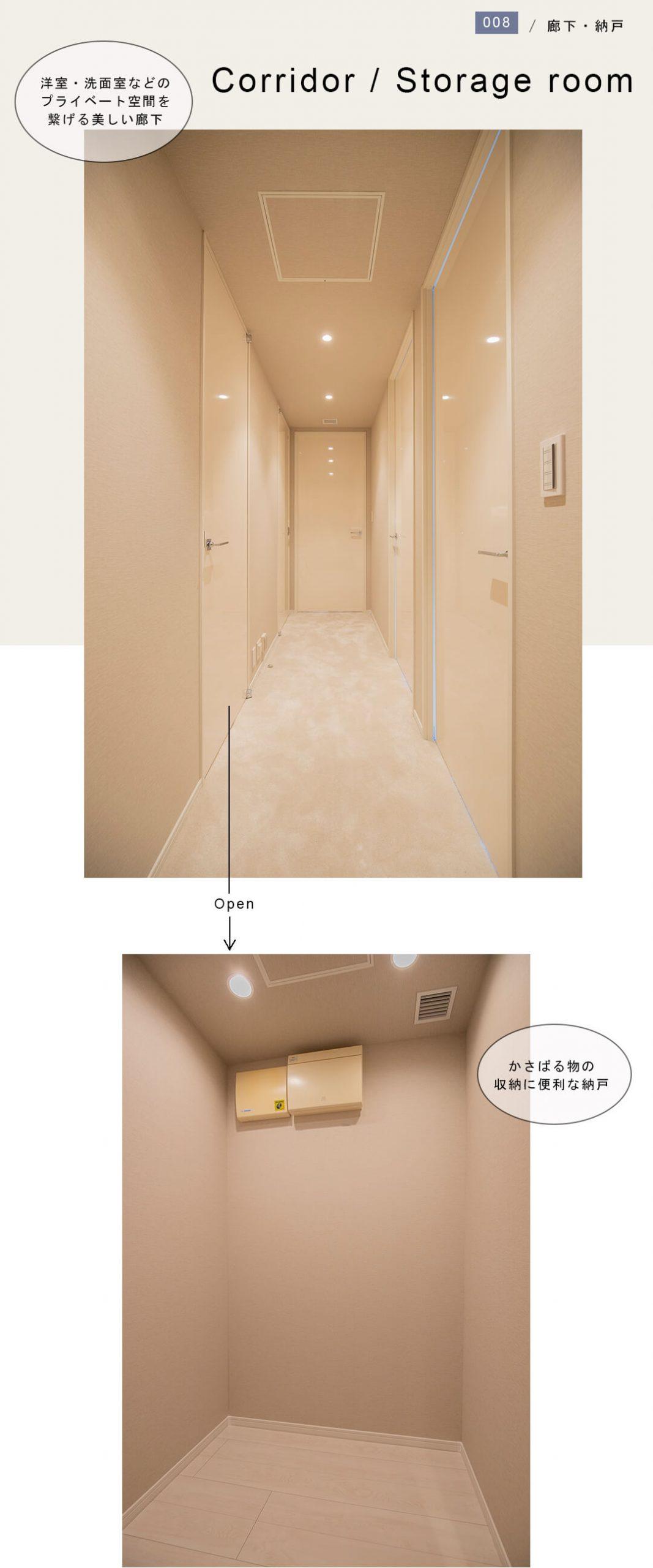 青山パークタワーの廊下と納戸