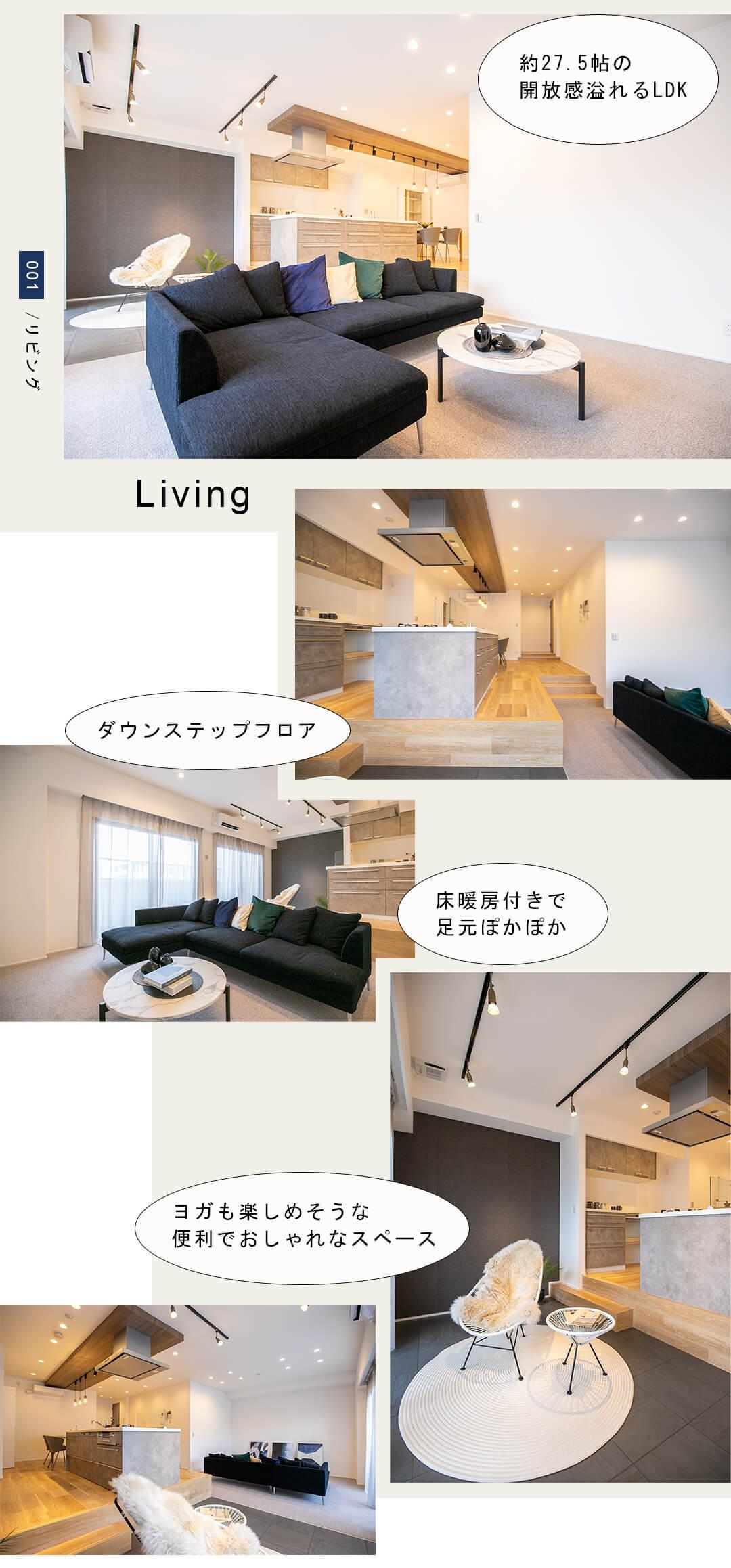 001リビング,Living