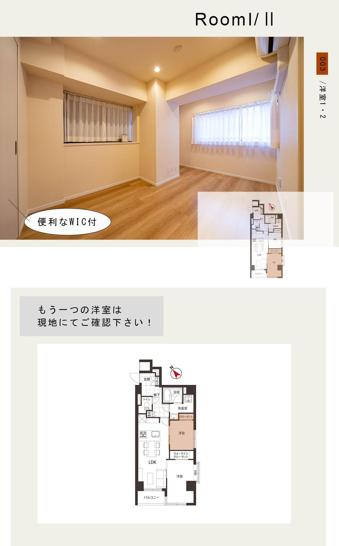 003洋室1,2,Room Ⅰ,Ⅱ