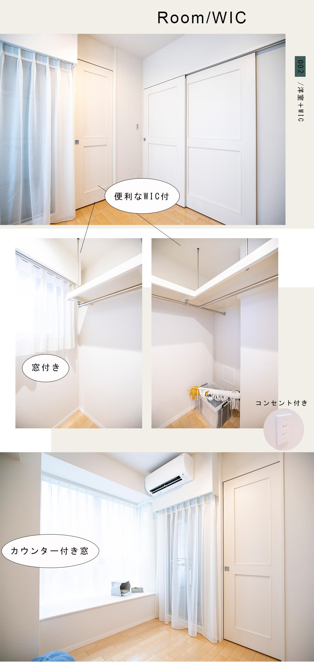 002洋室,Room,WIC