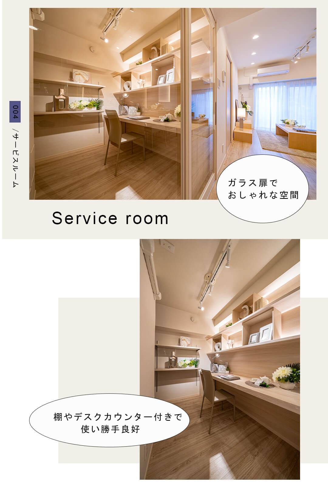 004サービスルーム,Service room