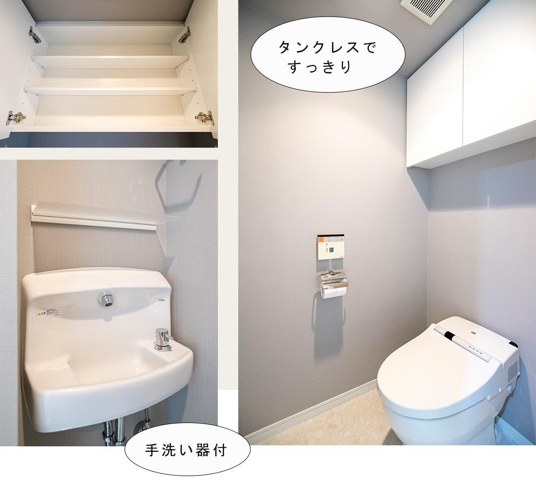 レグノ・グランデ一番町タワーのトイレ