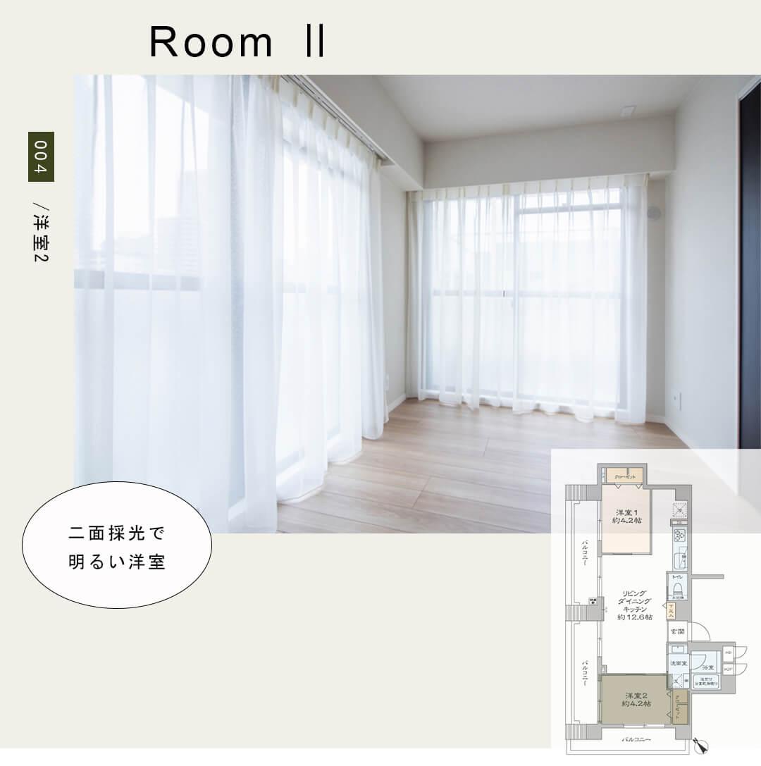 004洋室2,Roon Ⅱ