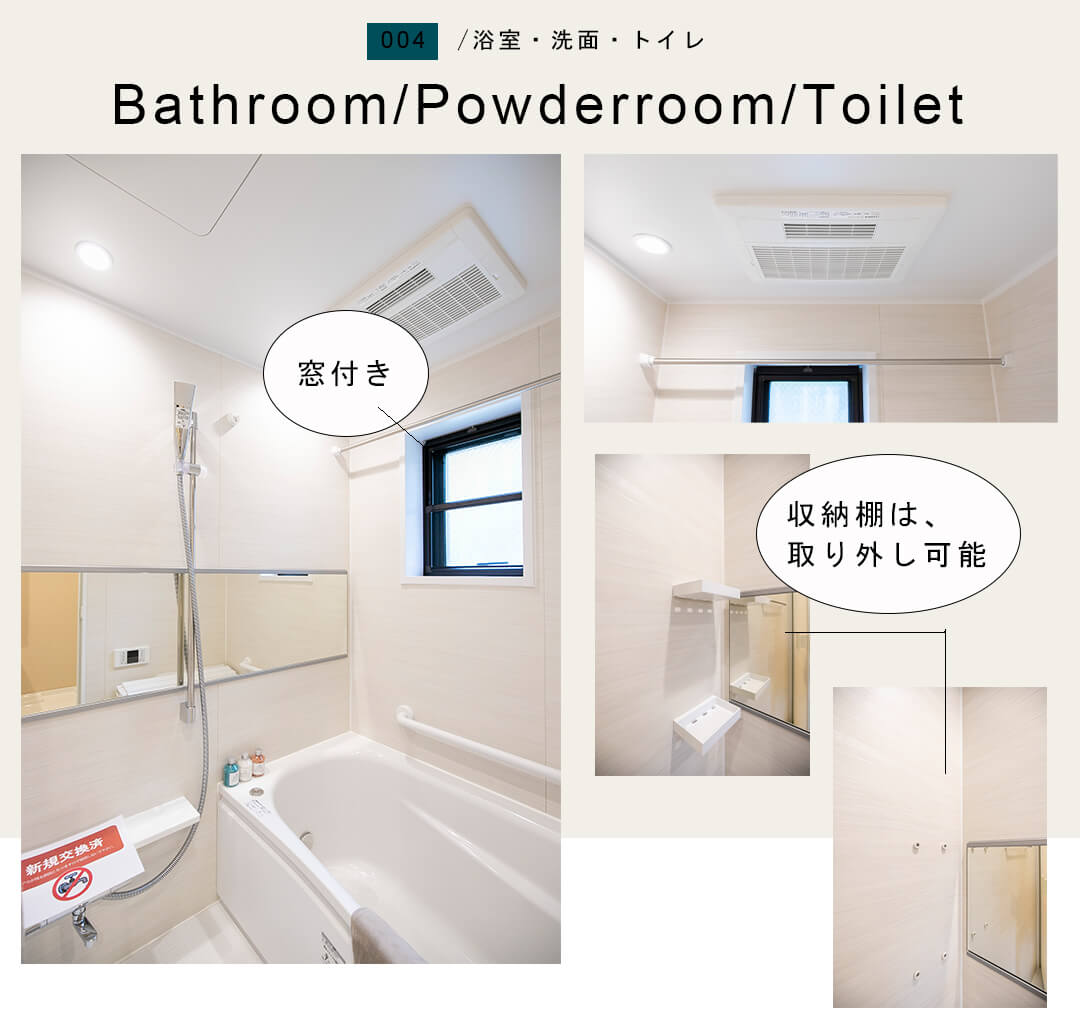 004浴室,洗面,トイレ,Bathroom,Powderroom,Toilet