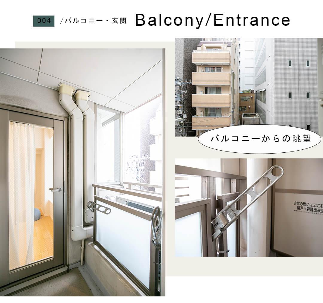 004バルコニー,玄関,Balcony,Entrance